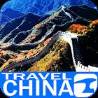 中国の旅行 icon