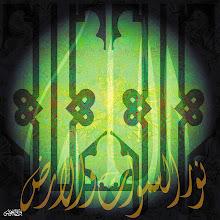 "Photo: Spiritual Series: Nuur (2001)  Digital Print/ Mixed Media  الله نور السموات والأرض ""Allah nuur as-samawaati wa al-ardh""  ""God is the Light of Heavens and Earth""  Arabic Calligraphic Composition (Kufic & Diwani Styles)"