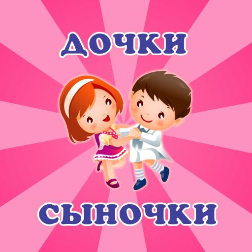 Дочки Сыночки. Каталог товаров file APK for Gaming PC/PS3/PS4 Smart TV