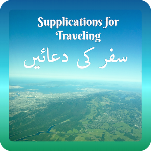 Supplications for Traveling 書籍 LOGO-玩APPs