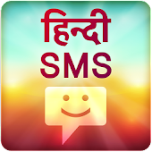 Hindi SMS ~ FB Status New 2017