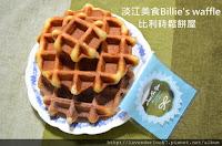 碧莉絲鬆餅店 Billie's Waffle