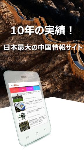 Record China 日本最大の中国情報サイト