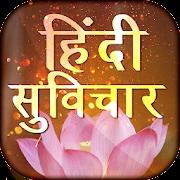 Hindi Suvichar - हिंदी सुविचार