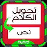com.arabmobily.speechtotext