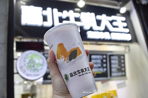 台中飲料推薦2018年新開幕/高北牛乳大王,一中街美食愛廣場推薦必喝木瓜牛乳、酪梨牛乳、蜜釀草莓牛乳、綠豆沙牛乳。