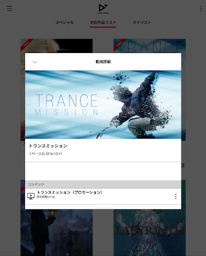 玩免費娛樂APP|下載DISC PLUS™ app不用錢|硬是要APP