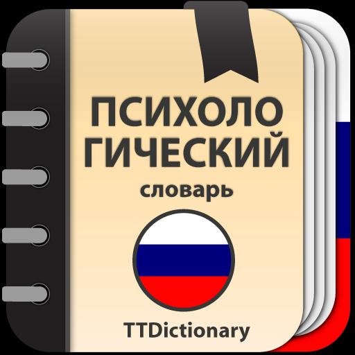 Психологический словарь APK