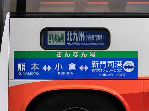 九州産交バス「ぎんなん号」 3157 広川サービスエリアにて その4