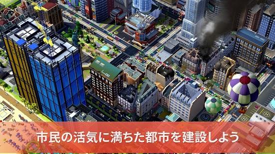 SimCity BuildIt-おすすめ画像(2)