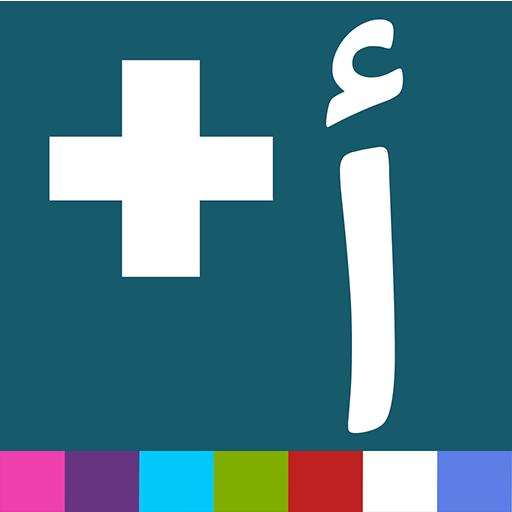 Alif Next Kids Arabic alphabet Icon
