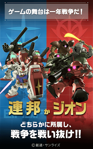 機動戦士ガンダム 即応戦線 for PC