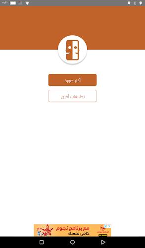 Sketch Photo Editor Android App Screenshot