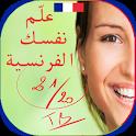 تعلم الفرنسية 21/20 تفاعل وتعلم الفرنسية icon