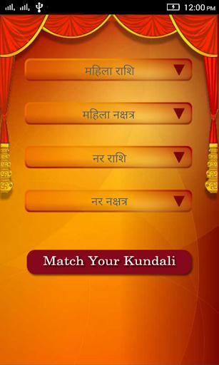 download kundli match making software