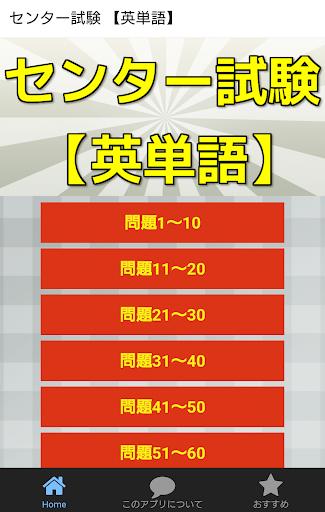 センター試験 【英単語】