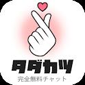 完全無料の友達作りアプリ『タダカツ』で無料チャット icon