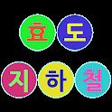 효도 지하철 for 서울 icon