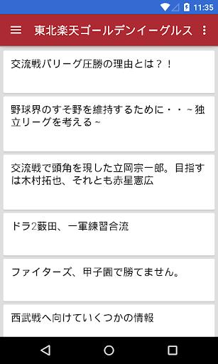 BIG Japanese Baseball News