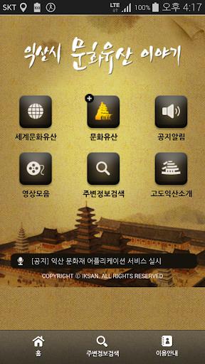 익산 문화유산 이야기 Google Maps Navi