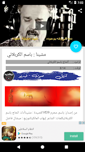 رواديد Screenshot