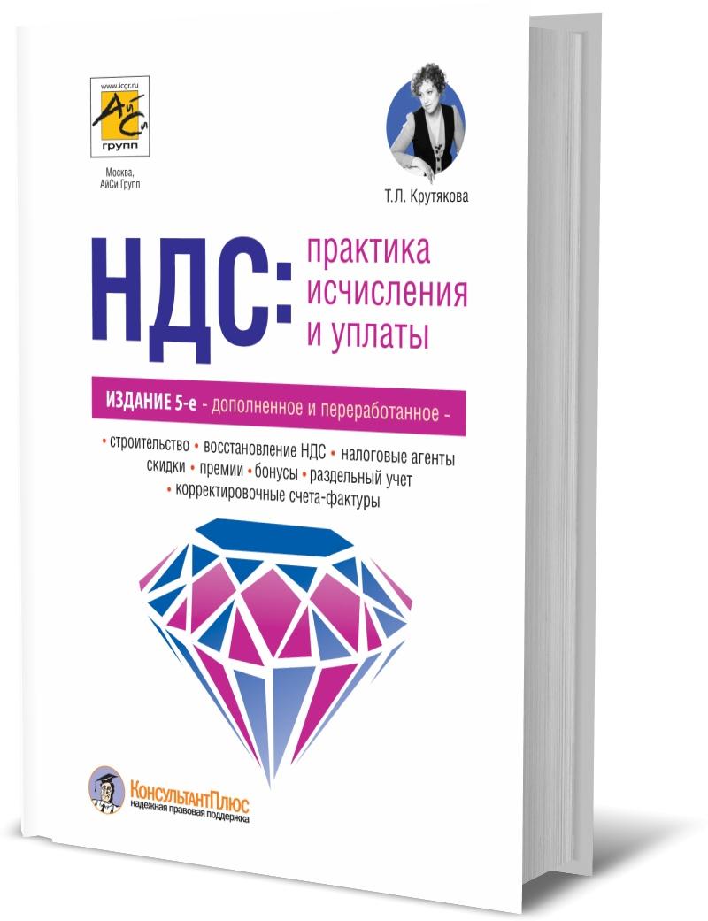 «НДС. Практика исчисления иуплаты» (Т. Л. Крутякова)