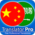 Arabic - Chinese Translator ( Text to Speech ) icon