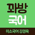 꽈방 국어 - 미소국어 강경욱 교수