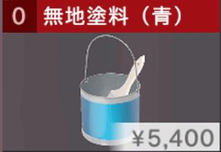 無地塗料(青)