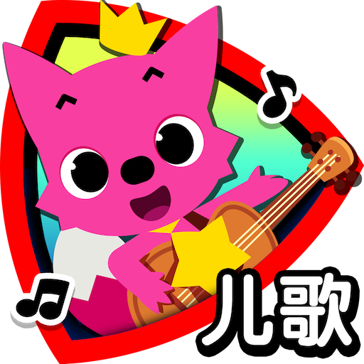 碰碰狐儿歌-唱儿歌学舞蹈 file APK Free for PC, smart TV Download