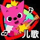 碰碰狐儿歌-唱儿歌学舞蹈 (app)