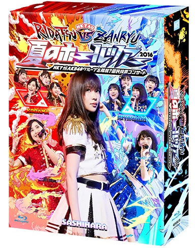 (Blu-ray Disc) HKT48夏のホールツアー2016~HKTがAKB48グループを離脱?国民投票コンサート~ Blu-ray BOX