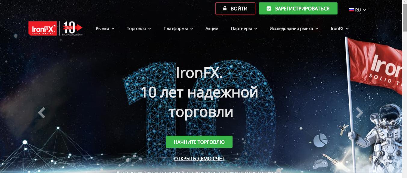 Обзор брокерской компании IronFX Global