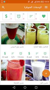 كوكر – وصفات الطبخ screenshot 12