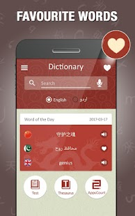 Chinese Urdu Dictionary- screenshot thumbnail