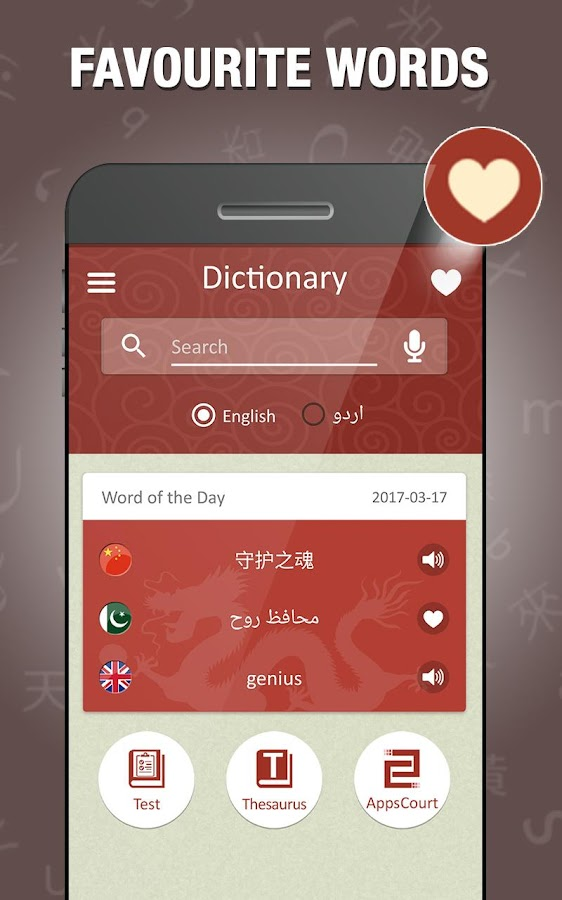 Chinese Urdu Dictionary- screenshot