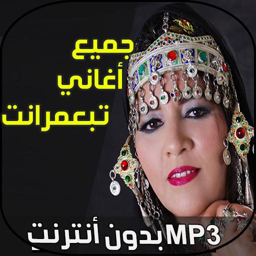 fatima taba3mrant mp3 gratuit