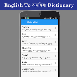 English-Assamese Dictionary Glosbe
