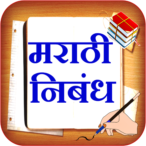 教育App Marathi Nibandh l मराठी निबंध LOGO-3C達人阿輝的APP