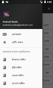 Download Seon Sangeet ( সিয়োন সঙ্গীত ) For PC Windows and Mac apk screenshot 2