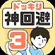 ドッキリ神回避3 -脱出ゲーム - Androidアプリ