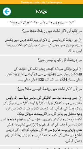 Pakistan Railways Official 4.4 screenshots 6