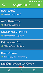 Εορτολόγιο - Eortologio- screenshot thumbnail