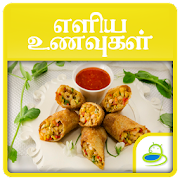 Simple samayal food recipes tamil 2018 updated apps on google play simple samayal food recipes tamil 2018 updated forumfinder Gallery