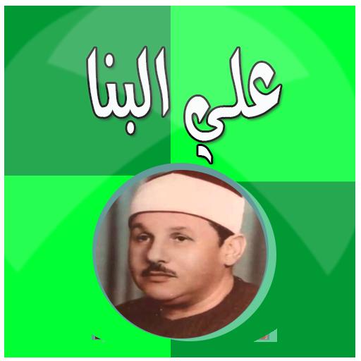 علي البنا قرآن كاملا بدون نت