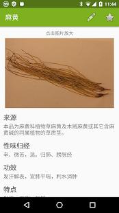中医百科: 中药 - náhled