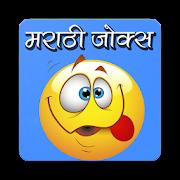 Marathi Jokes | मराठी विनोद