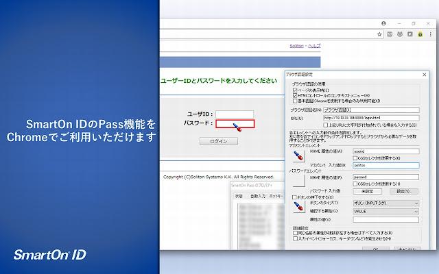 SmartOn ID Pass Extension