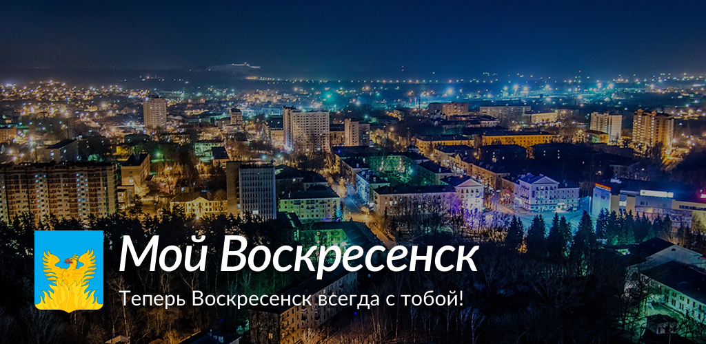 символы город воскресенск с картинками города родовой герб немецкого