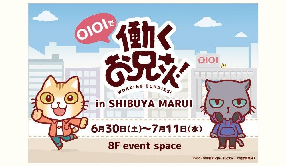 【画像】OIOIで働くお兄さん! in 渋谷マルイ